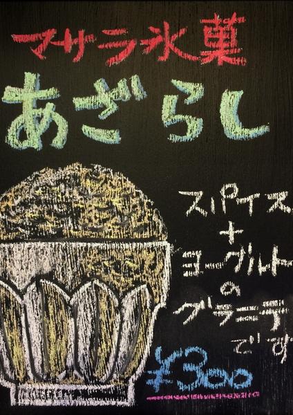 マサラ氷菓あざらし300円