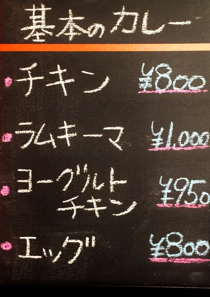 基本のカレー:チキン\800、ラムキーマ\1000、ヨーグルトチキン\950、エッグ\800