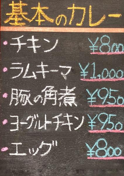 基本のカレー:チキン\800、ラムキーマ\1000、豚の角煮\950、ヨーグルトチキン\950、エッグ\800