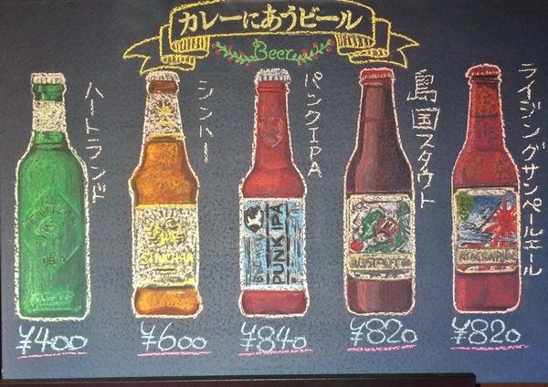 カレーにあうビール:ハートランド、シンハー、パンクIPA、島国スタウト、ライジングサンペールエール