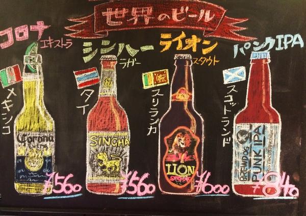 世界のビール各種あります