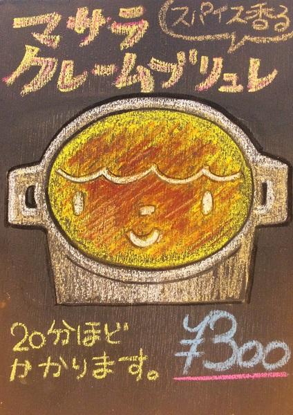 マサラクレームブリュレ350円