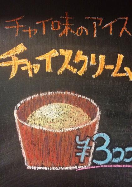 チャイスクリーム300円