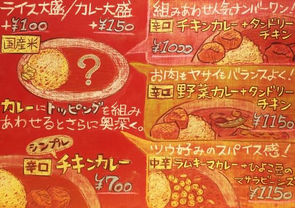 一番人気、チキンカレー700円