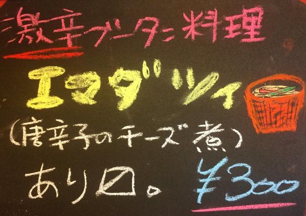 激辛ブータン料理 エマダツィあります。300円
