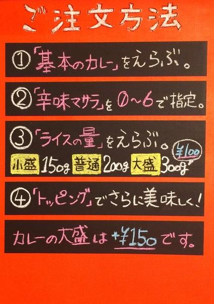 ご注文方法:1,基本のカレーを選び 2.辛味マサラ0〜6を指定 3.ライスの量(大中小)を選び 4.トッピングでさらに美味しく。 カレー大盛りは+150円、ライス大盛りは+100円です。