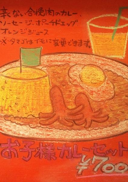 お子様カレーセット700円