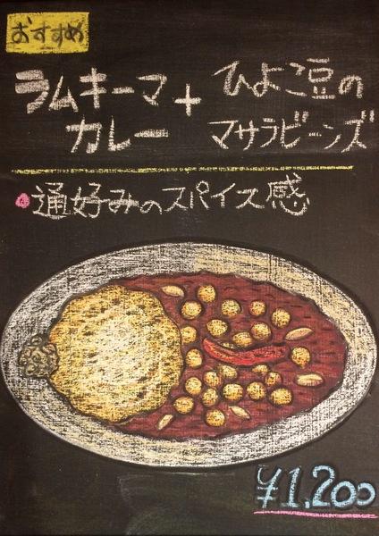 おすすめ:ラムキーマカレー+ひよこ豆のマサラビーンズ