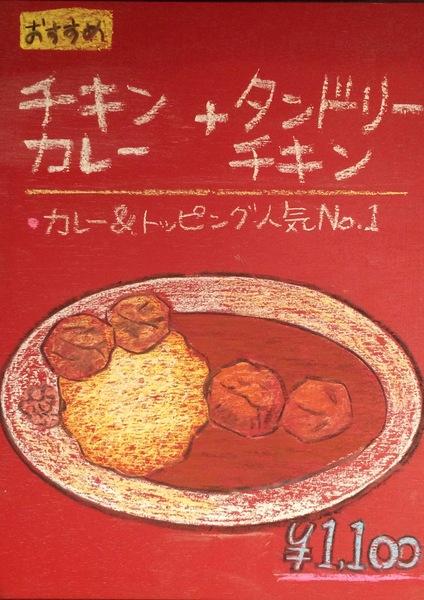 おすすめ:チキンカレー+タンドリーチキン
