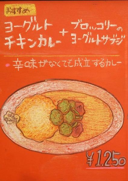 おすすめ:ヨーグルトチキンカレー+ブロッコリーのヨーグルトサブジ