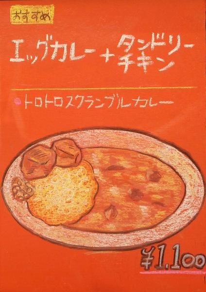 おすすめ:エッグカレー+タンドリーチキン