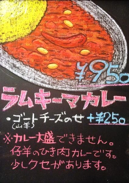 ラムキーマカレー950円