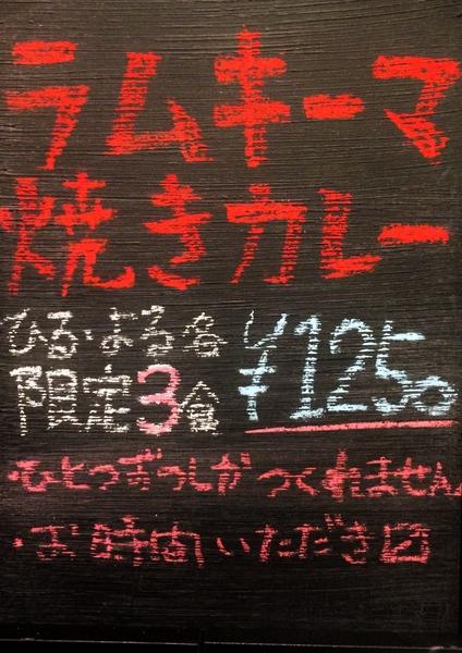 昼夜各限定3食、ラムキーマ焼きカレー1250円