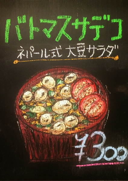 バトマスサデコ300円