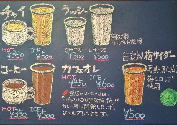 ソフトドリンク:チャイ、ラッシー、コーヒー、カフェオレ、自家製うめサイダー