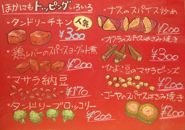 本日のトッピングは200円から各種。タンドリーチキン300円が一番人気