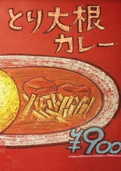 とり大根カレー950円