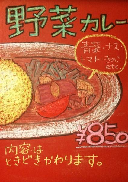 野菜カレー850円