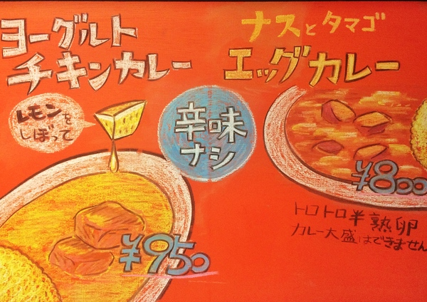 ヨーグルトチキンカレー950円、ナスとたまごのエッグカレー800円